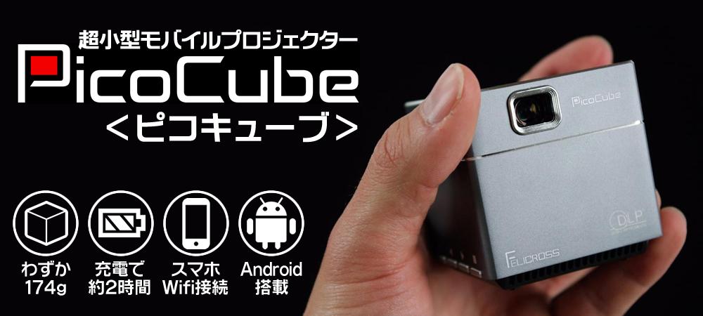 わずか174g!超小型モバイルプロジェクター「PicoCube(ピコキューブ)」